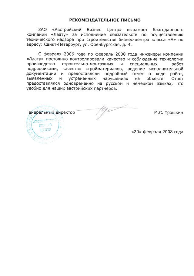 Отзыв компании ЗАО «Австрийский бизнес центр»
