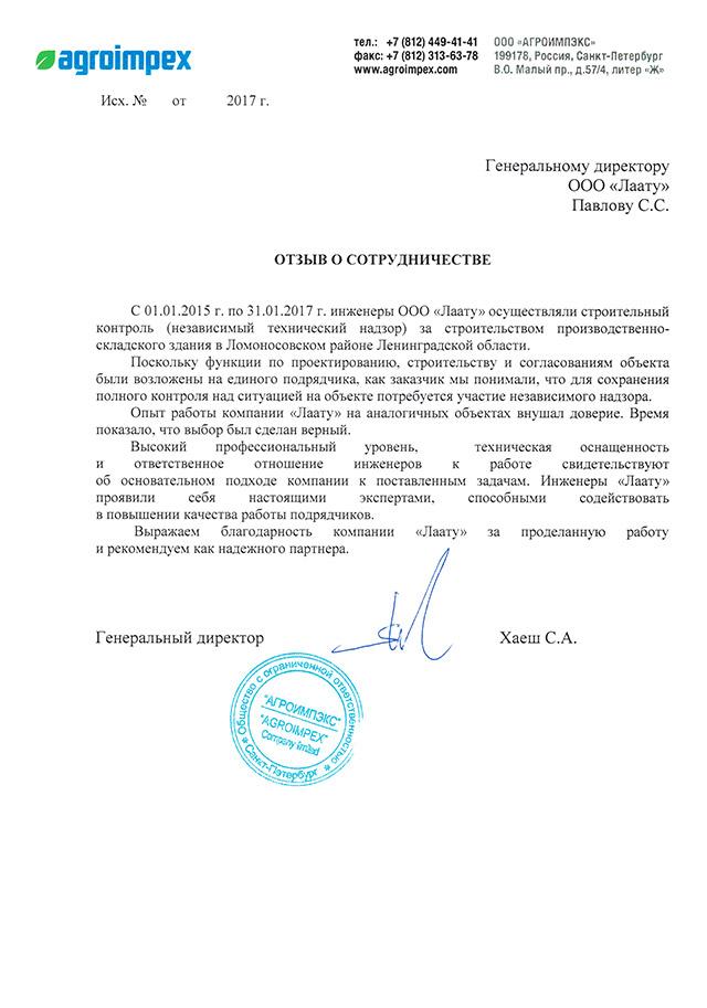 Отзыв компании ООО «АГРОИМПЭКС»
