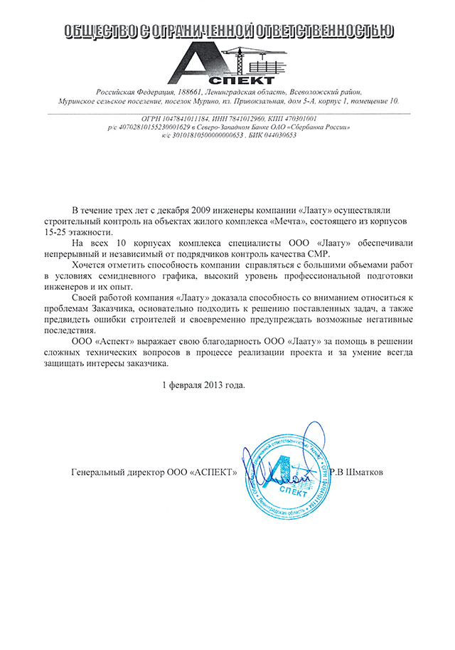 Отзыв компании ООО «Аспект»