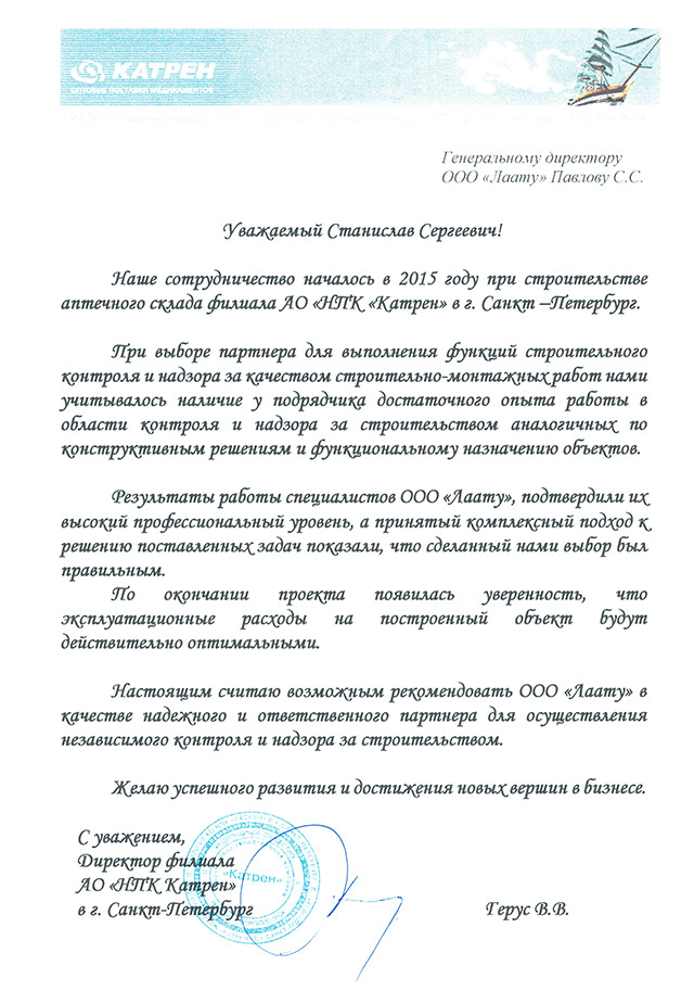 Отзыв компании АО «НПК «Катрен»