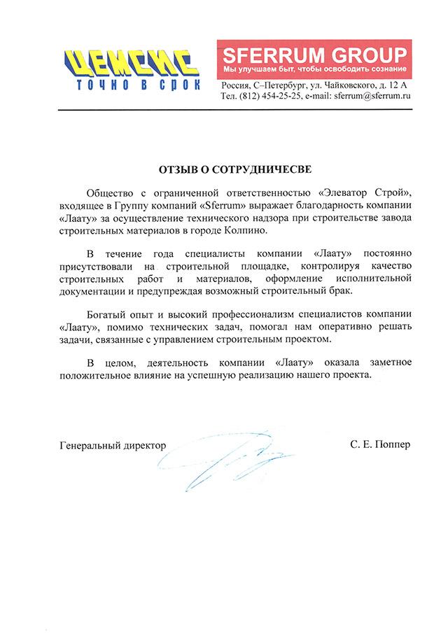 Отзыв компании ООО «Цемсис»
