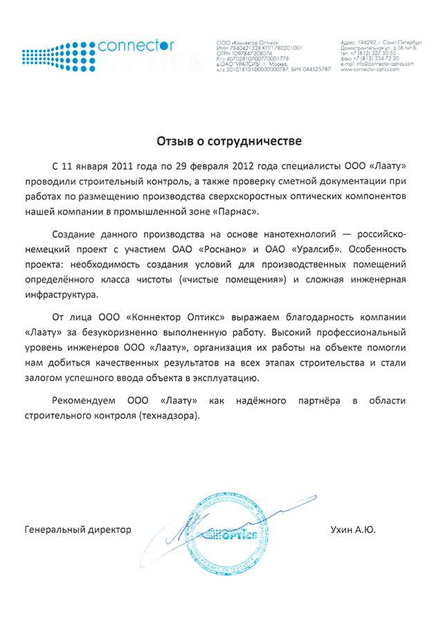 Отзыв компании ООО «Коннектор Оптикс»