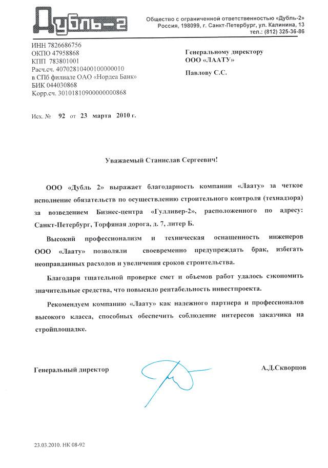 Отзыв компании ООО «Дубль 2»