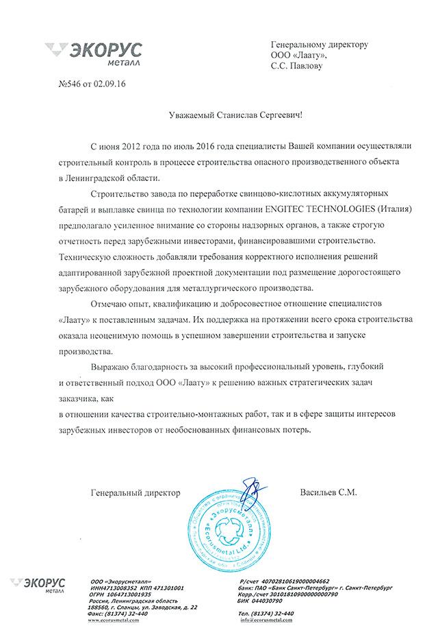 Отзыв компании «Экорус металл»