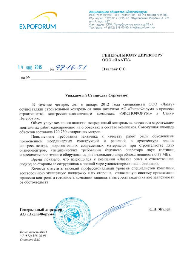 Отзыв компании АО «ЭкспоФорум»