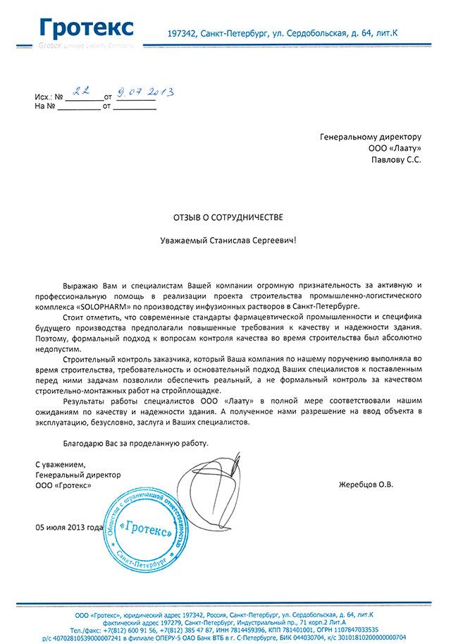 Отзыв компании ООО «Гротеск»