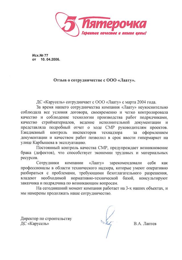 Отзыв компании ДС «Карусель»