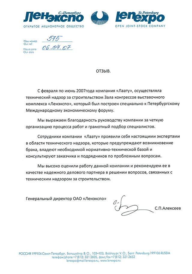 Отзыв компании ОАО «ЛенЭкспо»