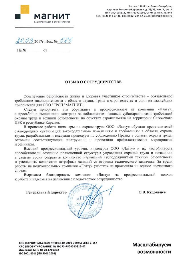 Отзыв компании ООО «ГРСП «Магнит»