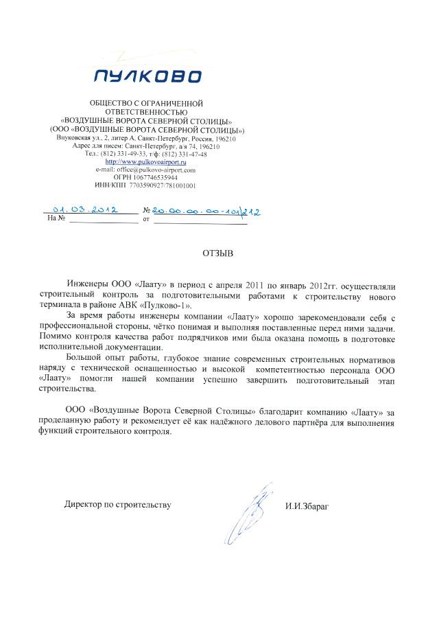Отзыв компании ООО «Воздушные Ворота Северной Столицы»