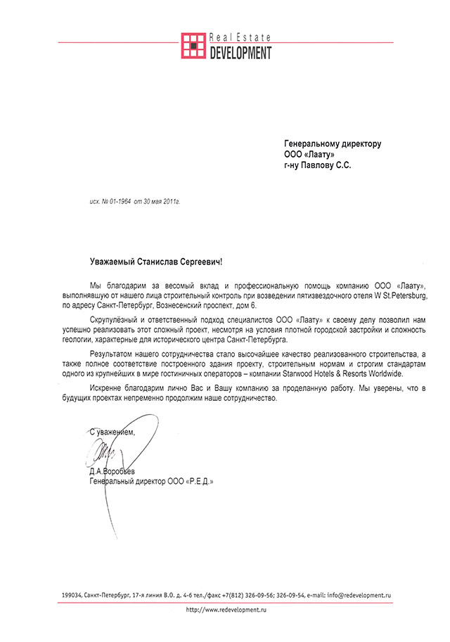 Отзыв компании ООО «Р.Е.Д.»