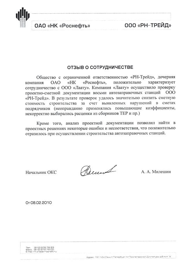 Отзыв компании ОАО «НК «Роснефть»