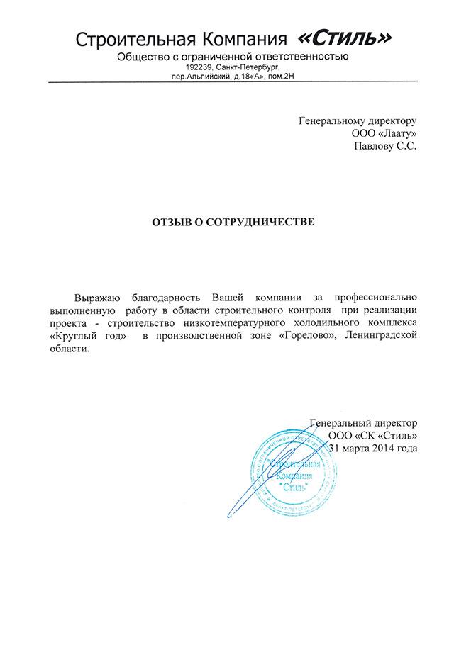 Отзыв компании СК «Стиль»