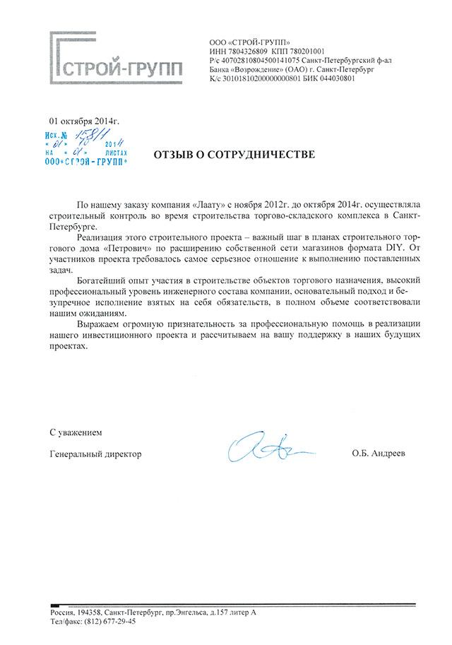 Отзыв компании ООО «СТРОЙ-ГРУПП»