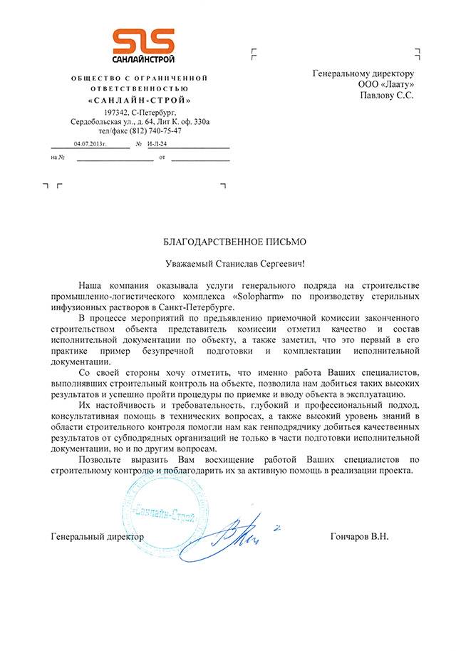 Отзыв компании ООО «Санлайн-Строй»