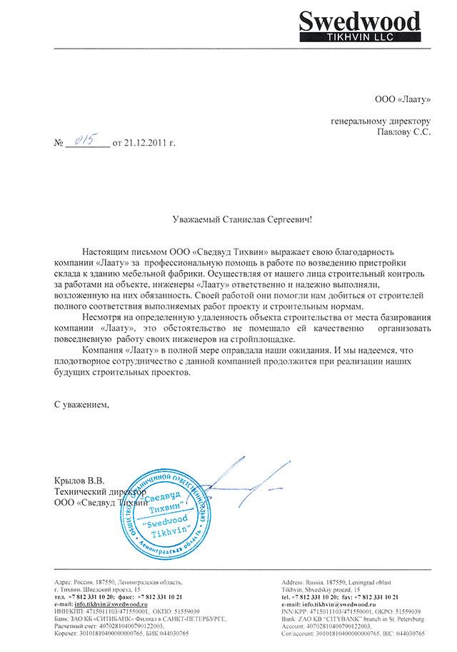 Отзыв компании ООО «Сведвуд Тихвин»