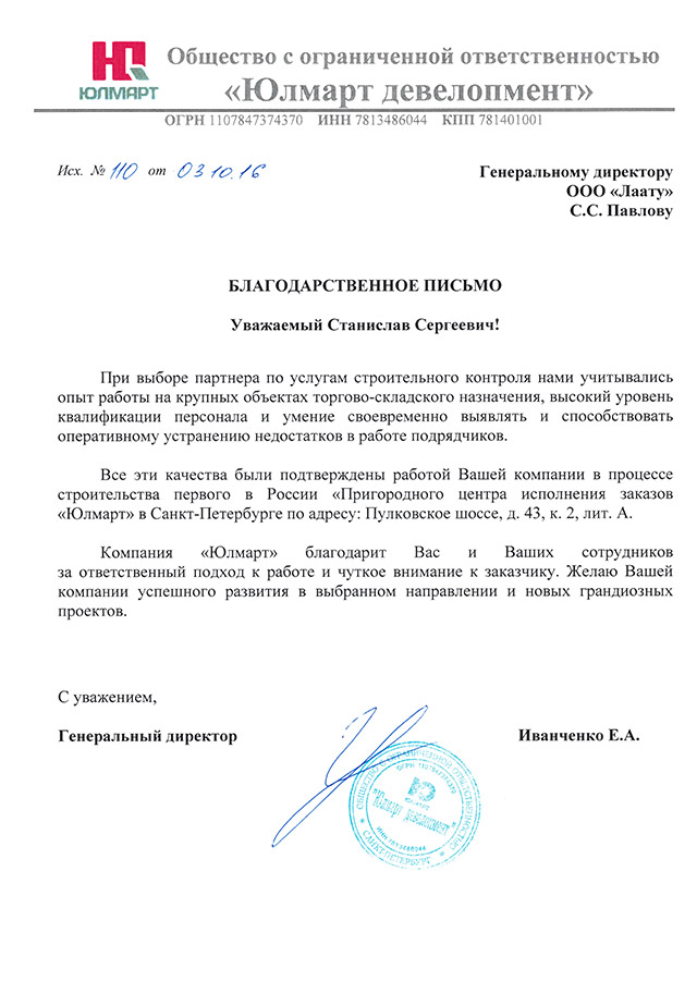 Отзыв компании ООО «Юлмарт девелопмент»