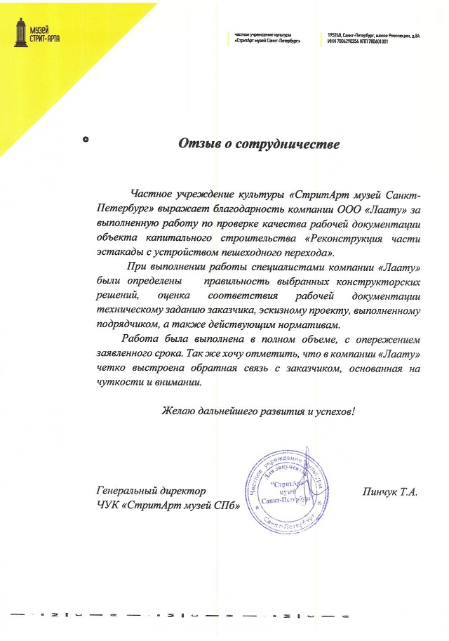 Отзыв компании ЧУК «СтритАрт музей Санкт-Петербург»