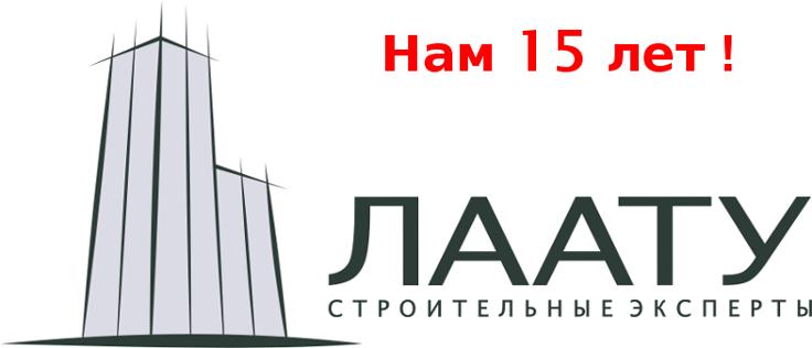 """ООО """"Лаату"""" - 15 лет помогаем заказчикам"""